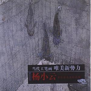 当代工笔画唯美新势力 杨小云重彩花鸟画精品集
