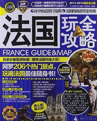 玩全攻略:法国玩全攻略.pdf