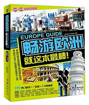 畅游欧洲.pdf