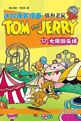 猫和老鼠迷你爆笑漫画12:大闹游乐场.pdf