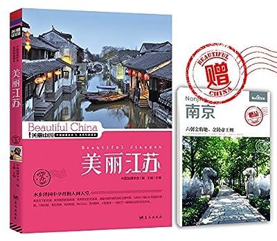 美丽中国系列:美丽江苏.pdf