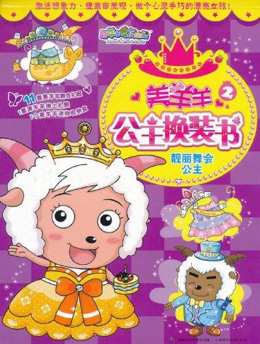 喜羊羊与灰太狼61美羊羊公主换装书2:靓丽舞会公主