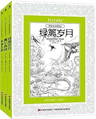 PICTURA神笔涂绘系列第三季:魔幻森林+绿篱岁月+昆虫王国.pdf