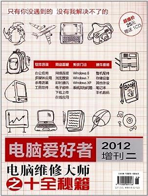 电脑爱好者:电脑维修大师之十全秘籍.pdf