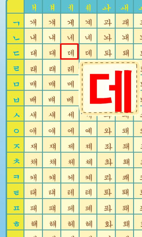 如何利用百度传课自学韩语基础发音
