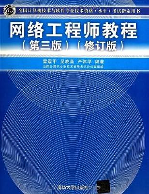 全国计算机技术与软件专业技术资格考试指定用书:网络工程师教程.pdf
