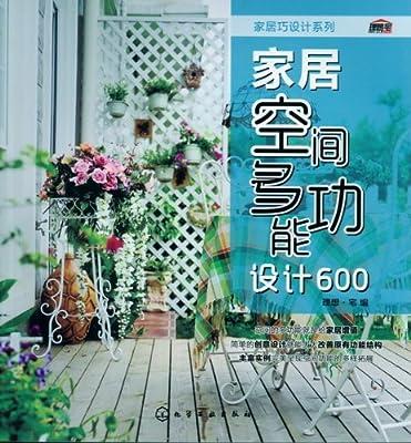 家居空间多功能设计600.pdf
