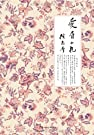 爱眉小札.pdf