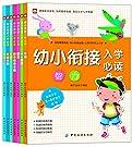 幼小衔接入学必读·智力.pdf