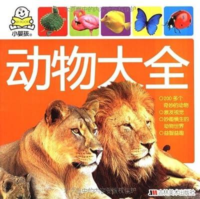 动物大全.pdf