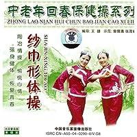 中老年回春保健操系列:纱巾形体操