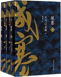 城塞(套装共3册)