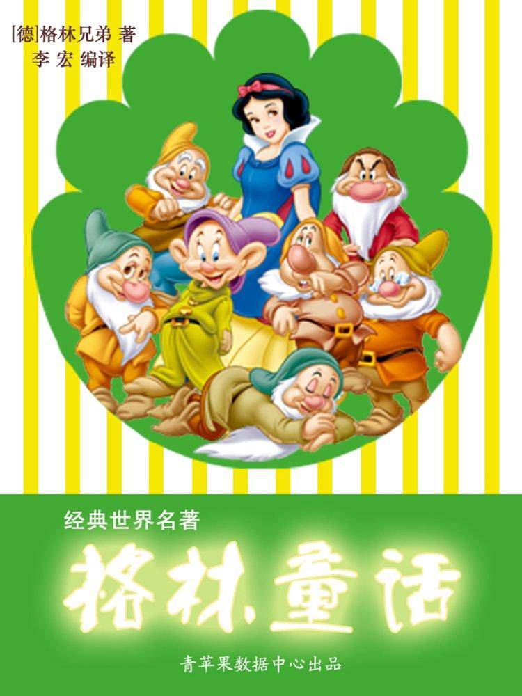 格林童话(经典世界名著)图片