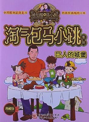 杨红樱淘气包马小跳系列:巨人的城堡.pdf