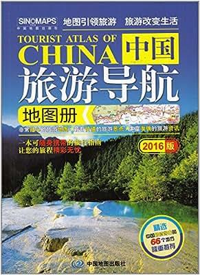 中国旅游导航地图册.pdf
