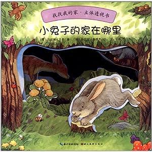 找找我的家·立体透视书:小兔子的家在哪里