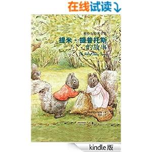 笔下的小动物们每一个都有自己的个性——淘气而又胆小怕事的小兔彼得