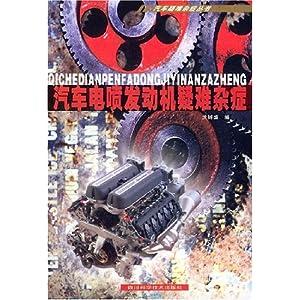 汽车电喷发动机疑难杂症 汽车疑难杂症丛书高清图片