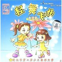 轻舞飞扬:小童组