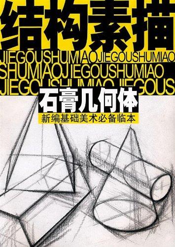 石膏几何体/结构素描图片