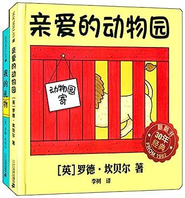麦克米伦世纪大奖绘本:亲爱的动物园+我的礼物.pdf
