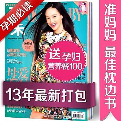 孕味杂志2013年3-10月+12年10-12月11本打包 孕期书籍.pdf