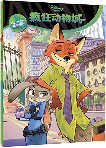 迪士尼绘本故事书:疯狂动物城