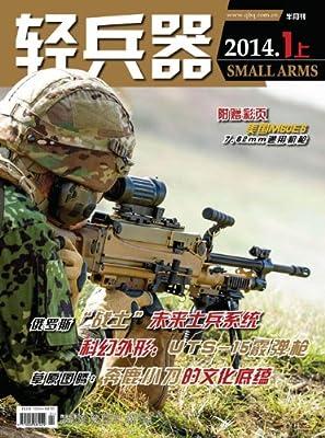 轻兵器 半月刊 2014年01期.pdf