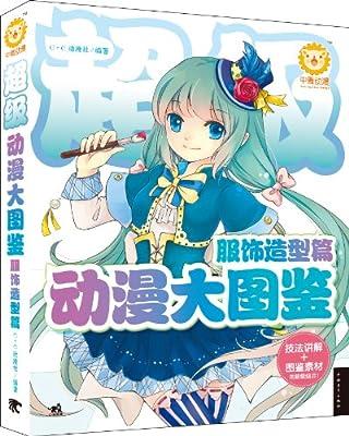 超级动漫大图鉴:服饰造型篇.pdf