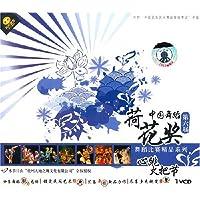 第6届中国舞蹈荷花奖比赛精品系列:火把节