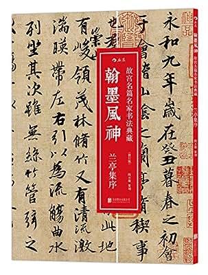 翰墨风神故宫名篇名家书法典藏:兰亭集序.pdf