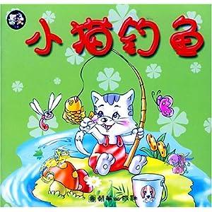 小猫钓鱼幼儿简笔画