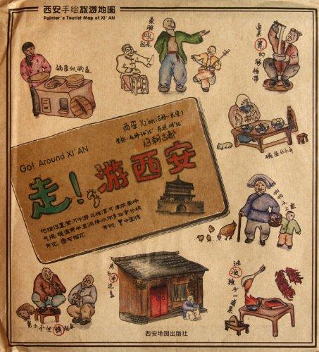 走游西安:西安手绘旅游地图图片