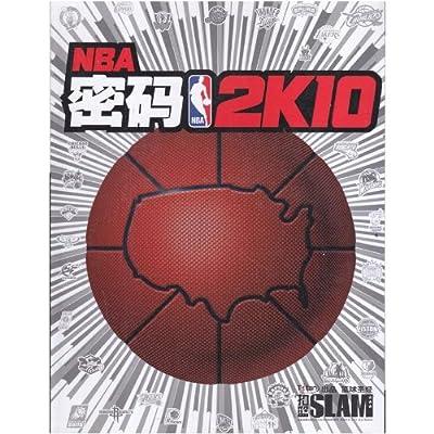篮球过刊 NBA密码2K10 扣篮SLAM出品.pdf