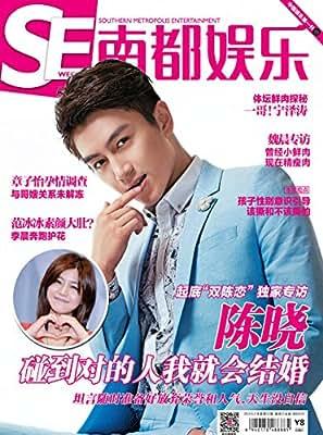 南都娱乐周刊 周刊 2015年32期.pdf