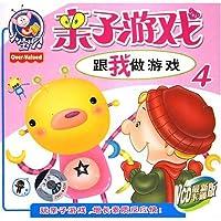 亲子游戏4:跟我做游戏
