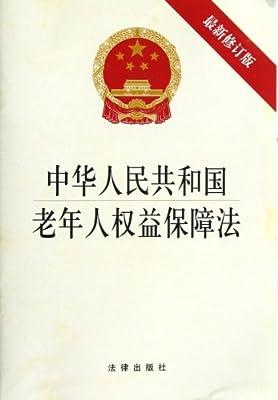 中华人民共和国老年人权益保障法.pdf