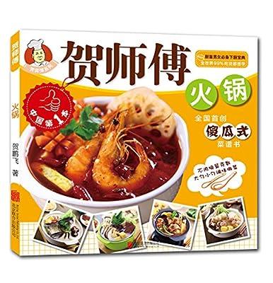 贺师傅系列:火锅.pdf