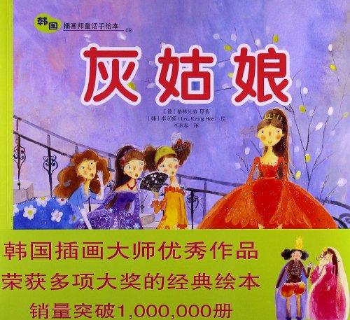 韩国插画师童话手绘本:灰姑娘图片