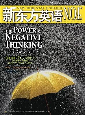 新东方•新东方英语.pdf