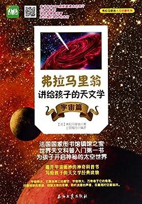 宇宙篇-弗拉马里翁讲给孩子的天文学.pdf