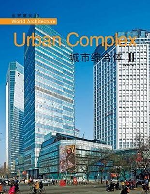 世界建筑13·城市综合体2:英文.pdf