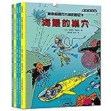 斯皮鲁和方大炯历险记(6-10)(套装共5册)