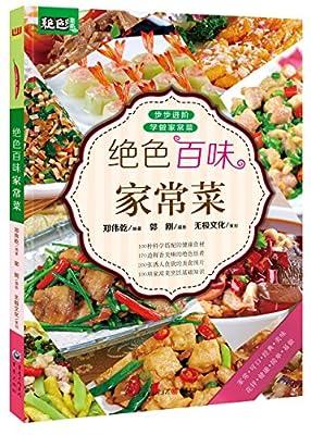 绝色百味家常菜.pdf