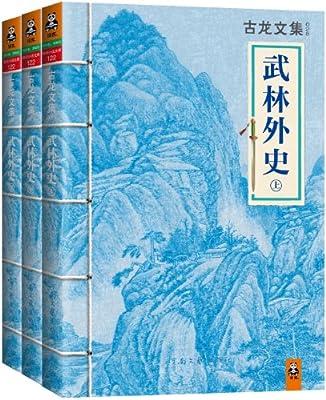 古龙文集:武林外史.pdf