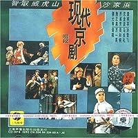 现代京剧唱段:智取威虎山 沙家浜