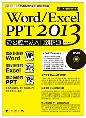 Word/Excel/PPT 2013办公应用从入门到精通.pdf