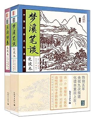 家藏四库.pdf