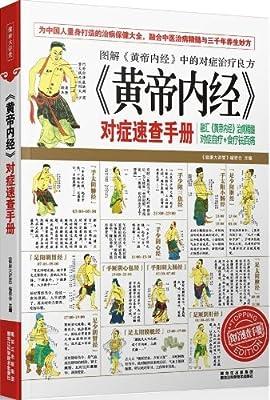 《黄帝内经》对症速查手册.pdf