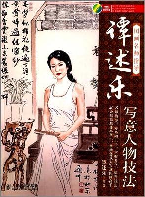 国画名师指导:谭述乐写意人物技法.pdf